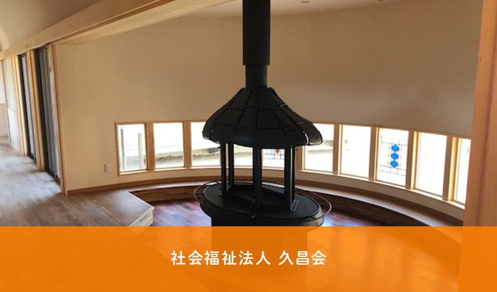 社会福祉法人 久昌会