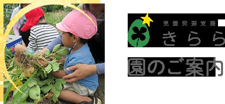 児童発達支援事業きらら 園のご案内